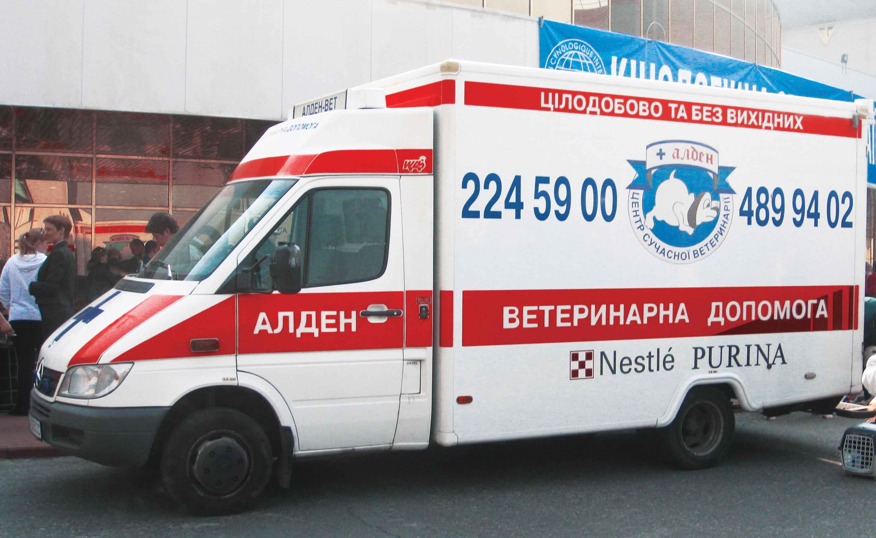 aldenvet_emergency_car