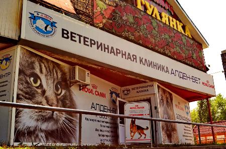 Ветеринарная клиника «Алден-Вет» на улице И. Миколайчука,15а