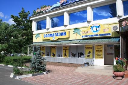 Ветеринарная клиника «Алден-Вет» на улице Малиновского, 34