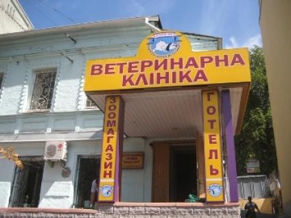 Ветеринарная клиника «Алден-Вет» по адресу ул. Саксаганского, 76
