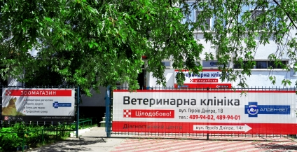 Ветеринарная клиника «Алден-Вет» по адресу ул. Героев Днепра, 18