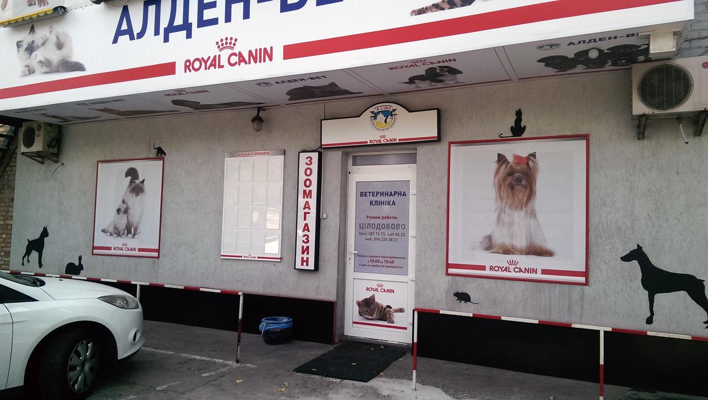 """Ветеринарная клиника """"Алден-Вет"""" по адресу ул. Эстонская, 51"""