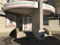 Ветеринарная клиника «Алден-вет» на улице Оноре де Бальзака, 6