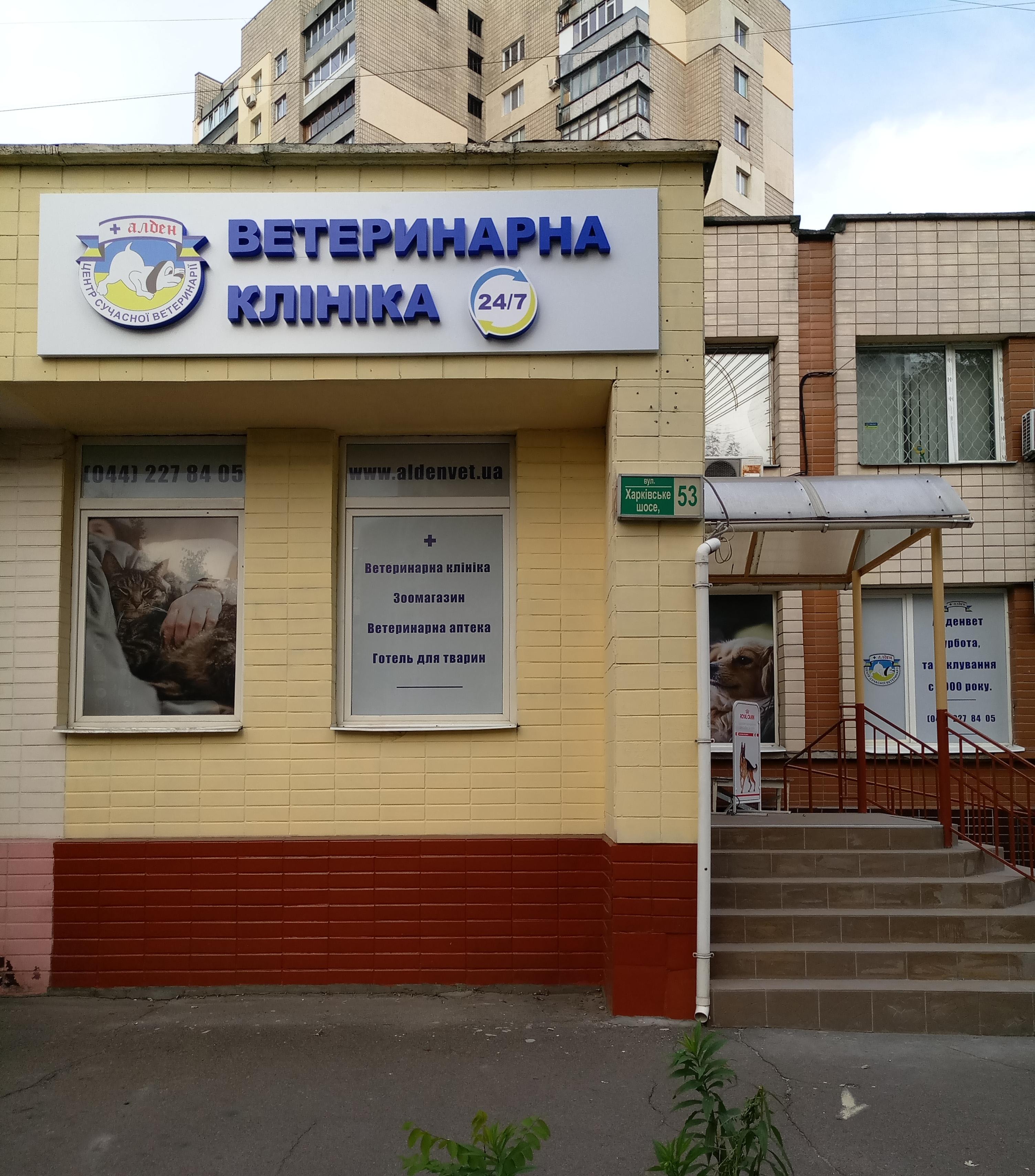 Ветеринарная клиника «Алден-Вет» по адресу Харьковское шоссе, 53