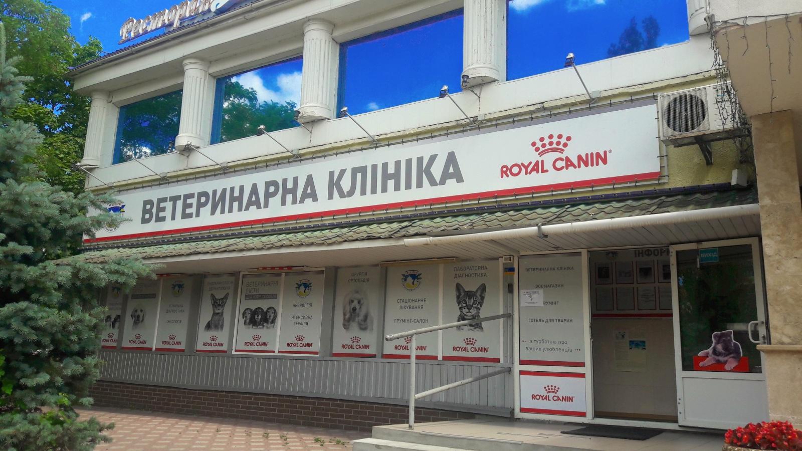 Ветеринарная клиника «Алден-Вет» по адресу ул. Малиновского, 34