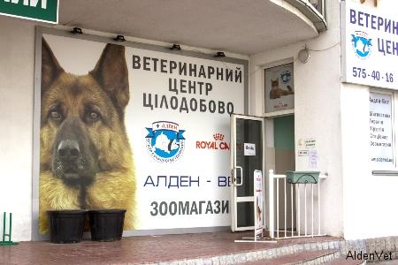 Ветеринарная клиника «Алден-Вет» по адресу ул. М. Гришко, 4А
