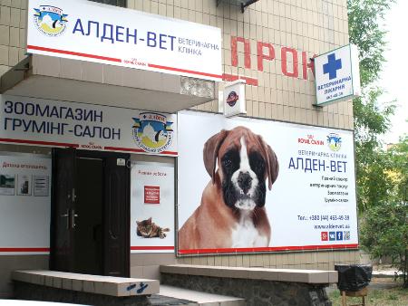 Ветеринарная клиника «Алден-Вет» по проспекту Георгия Гонгадзе, 20