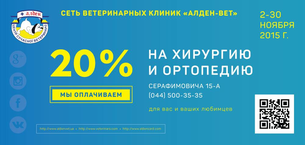 20%_хирургия