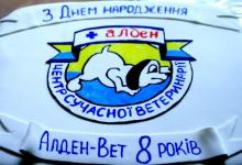 """ВЦ """"Алден-Вет"""" на Героев Днепра, 18 сегодня исполнилось 8 лет"""