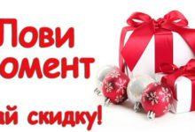 Предновогодняя АКЦИЯ!!!