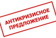 Скажем кризису СТОП!