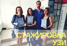 Стажеры курса УЗИ получили дипломы