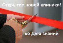 С 1 сентября откроется клиника «Алден-Вет» на Харьковском шоссе