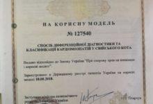 Віталій Плисюк отримав патент на корисну модель